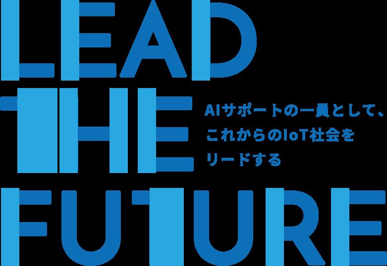 Lead the future AIサポートの一員として、これからのIoT社会をリードする